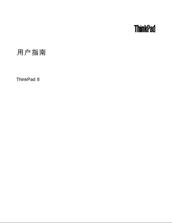 IBM(ThinkPad) ThinkPad 8说明书
