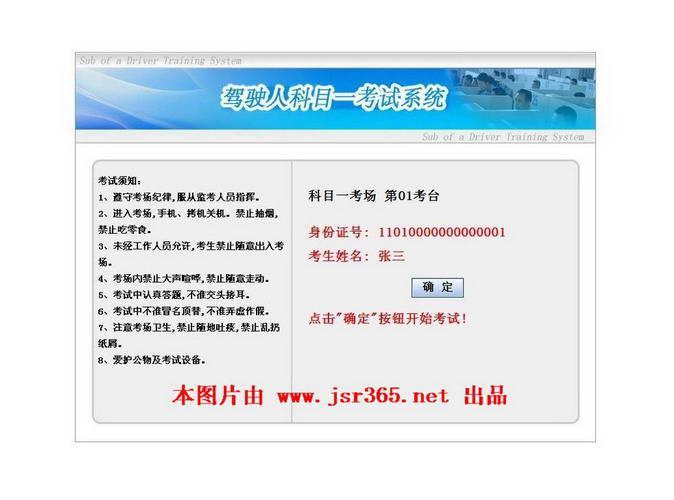 漳州科目一科目四安全文明驾驶考试系统(2014题库C1,B2)