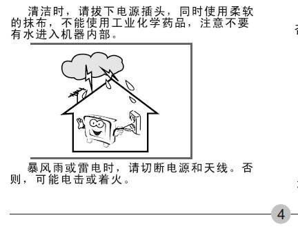 海尔l32a18-ak液晶彩电使用说明书