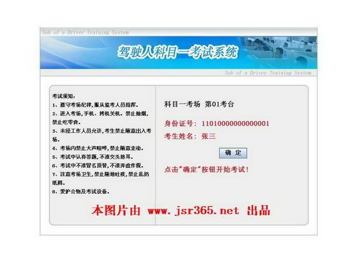秦皇岛科目一科目四安全文明驾驶考试系统(2014题库C1,B2)