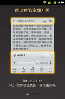 京东电子书刊 For Android
