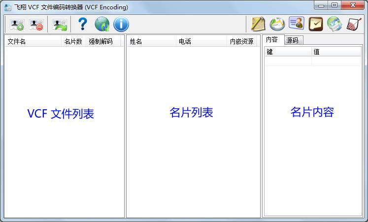飞翔 VCF 文件编码转换器(VCF Encoding)