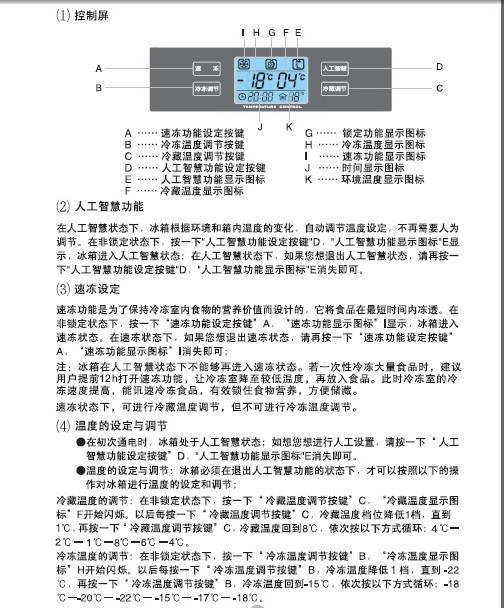 海尔bcd-551wsy家用电冰箱使用说明书