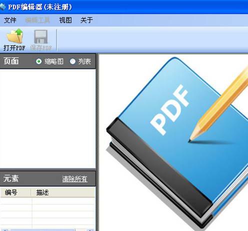 pdf编辑器(PDF Editor)