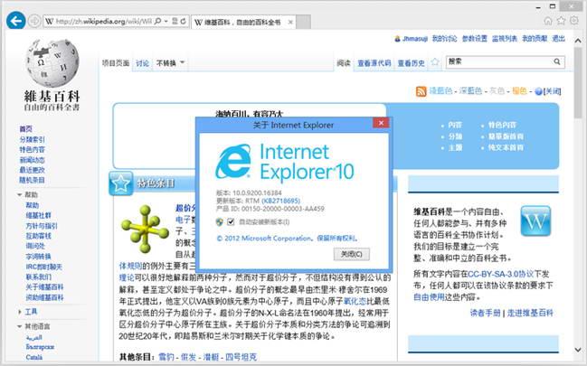 IE10 Internet Explorer For Win7 简体中文版