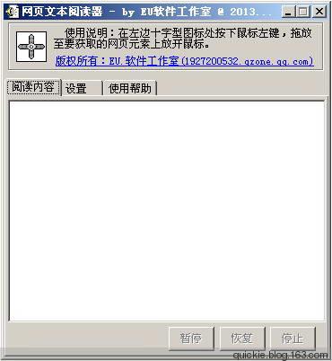 网页文本阅读器