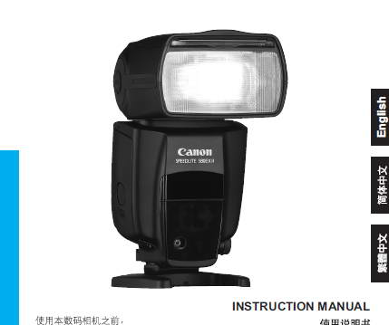 佳能580EX II数码相机使用说明书