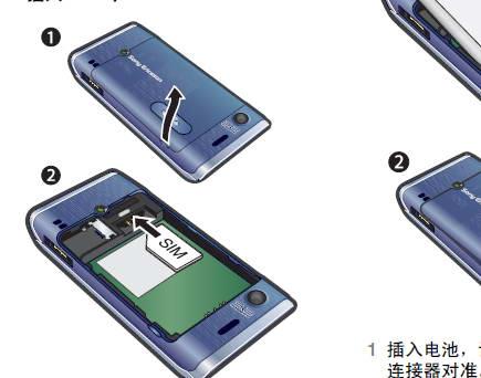 索尼爱立信W595C手机使用说明书