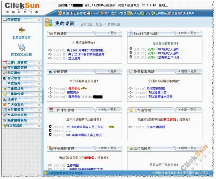 点晴CDM产品信息推广软件