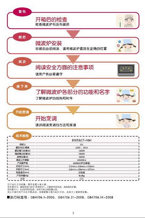 美的EG7XCG6-NWH微波炉使用说明书_美的E