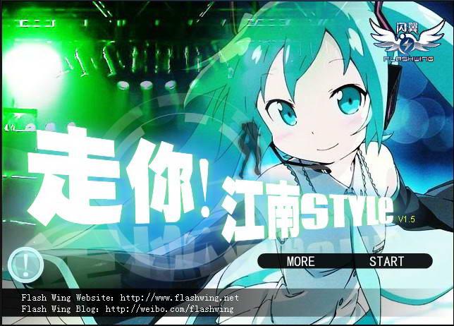 走你江南style下载_江南Style2走你江南Style241717小游戏