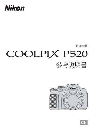 尼康 COOLPIX P520 说明书