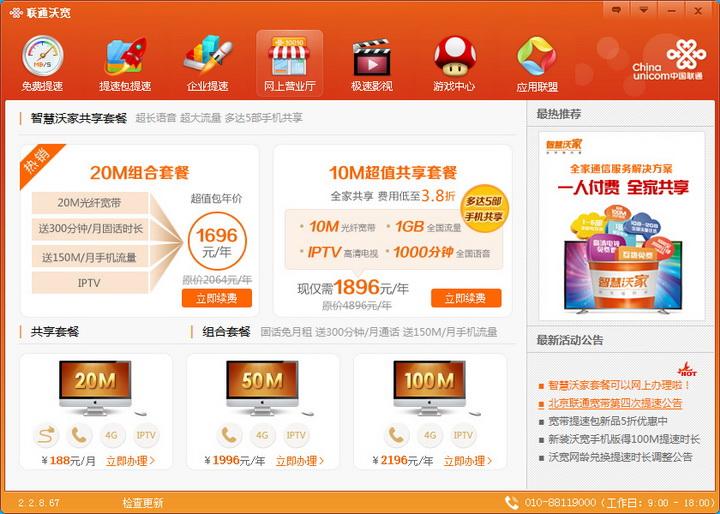联通沃宽 -->   北京联通家庭宽带官方提速工具。   - 免费送提速时长,下载速度最高可达100M。   - 支持宽带到期提醒、在线续费,更多服务持续更新中。   【使用说明】   - 在接入北京联通家庭宽带的wifi网络环境下,打开联通沃宽点击一键提速,即可将下行带宽最高提升至100M。   - 提供联通宽带包年到期提醒、在线续费等服务,业务办理无需营业厅排队。   - 开通联通宽带应用联盟,专享迅雷、百度云、优酷等会员服务。