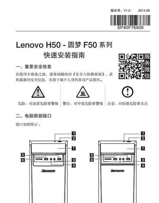联想圆梦F50系列快速安装指南