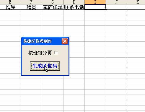 易捷成绩分析系统软件 高中版