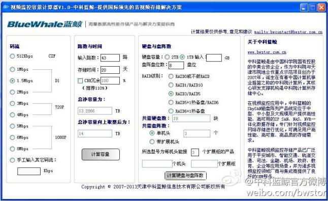 蓝鲸视频监控容量及硬盘数计算器
