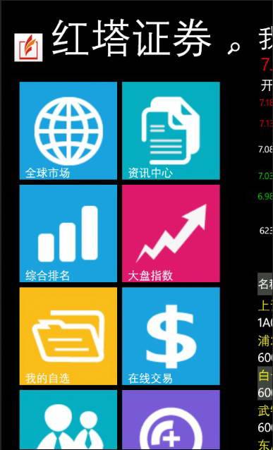 红塔证券免费手机炒股软件ForWP8