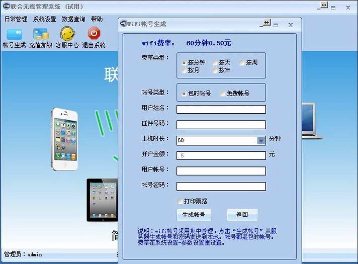 联合无线wifi管理系统