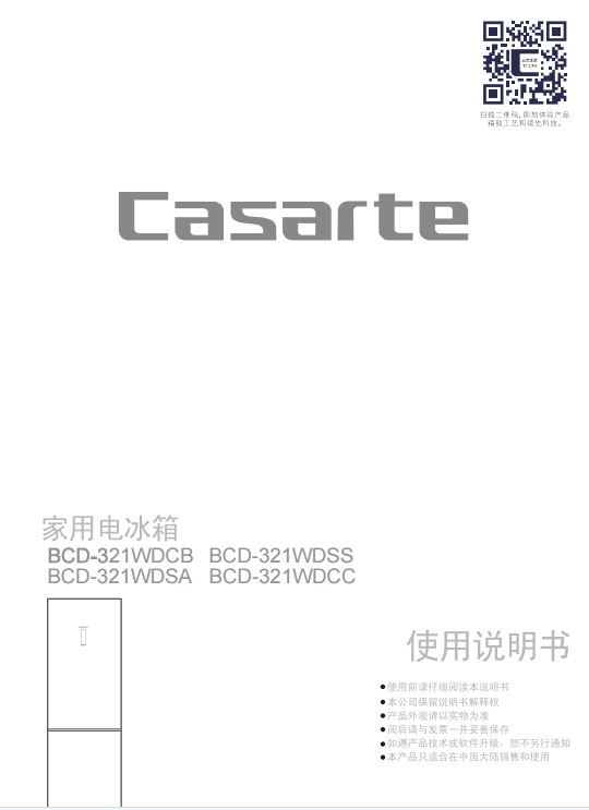 卡萨帝BCD-321WDCC冰箱使用说明书
