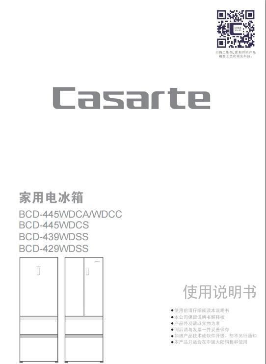 卡萨帝BCD-439WDSS电冰箱使用说明书