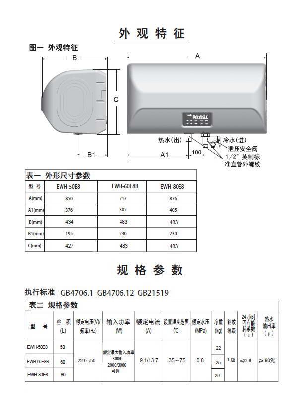 史密斯EWH-80E8电热水器安装使用说明书
