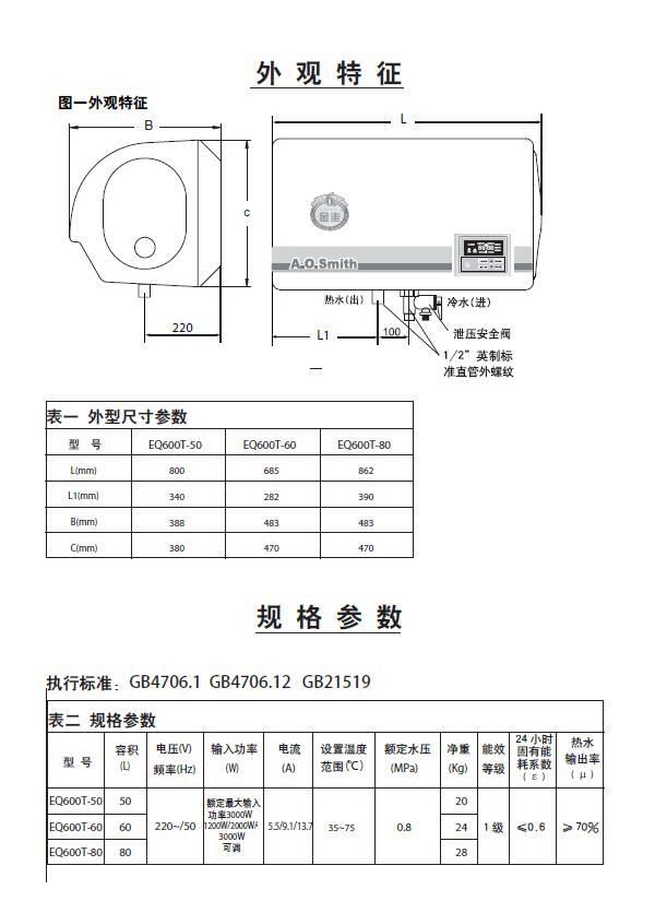 史密斯ewh-6a2电热水器安装使用说明书