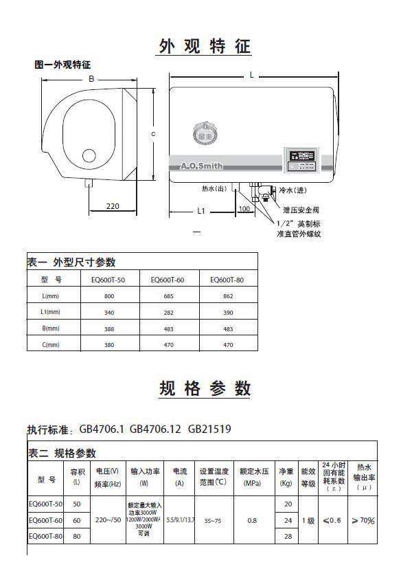 史密斯cewh-60p3a电热水器安装使用说明书