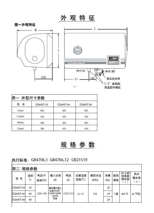 史密斯cewh-50p3a电热水器安装使用说明书