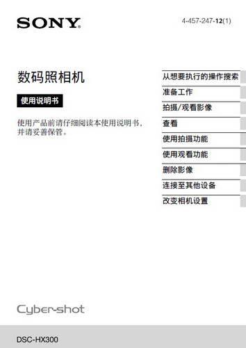 SONY索尼 DSC-HX300说明书