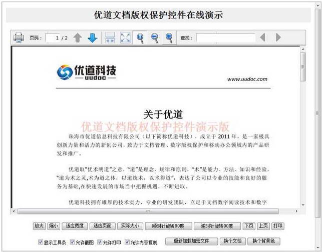 优道PDF控件 VB.NET代码示例