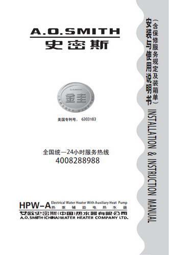 史密斯HPW-80A电热水器说明书
