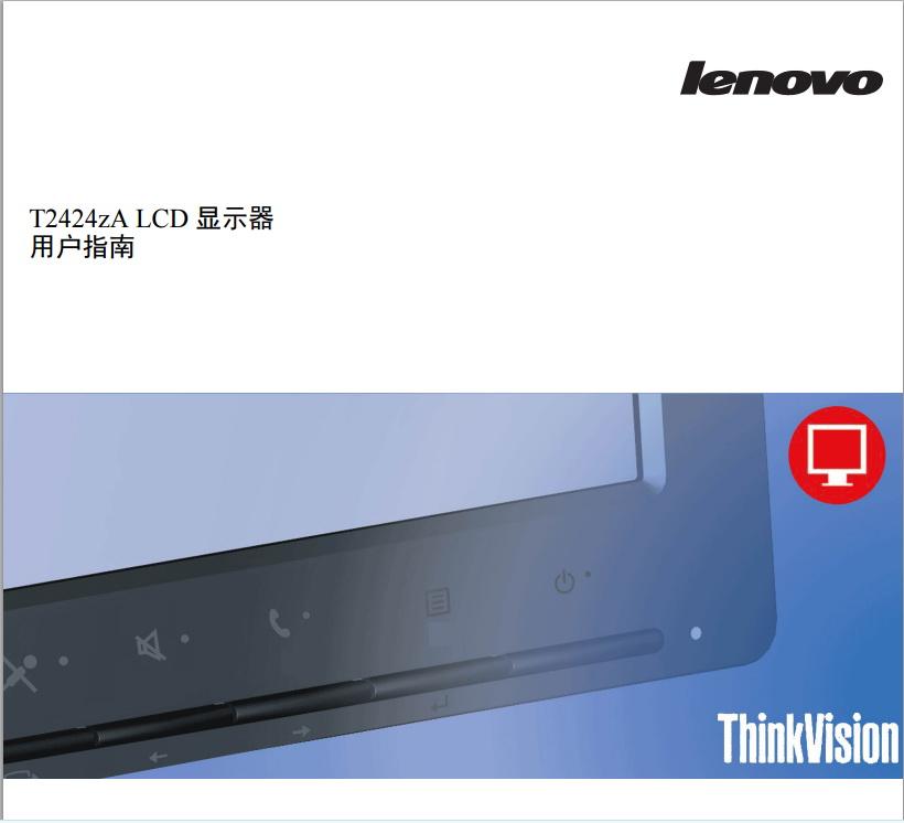 联想T2424zA液晶显示器使用说明书