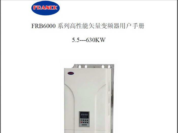 佛朗克FR6000G-160变频器使用说明书
