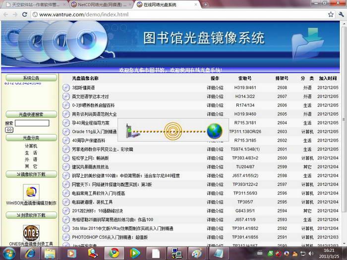 NetCD网络光盘(网碟通)
