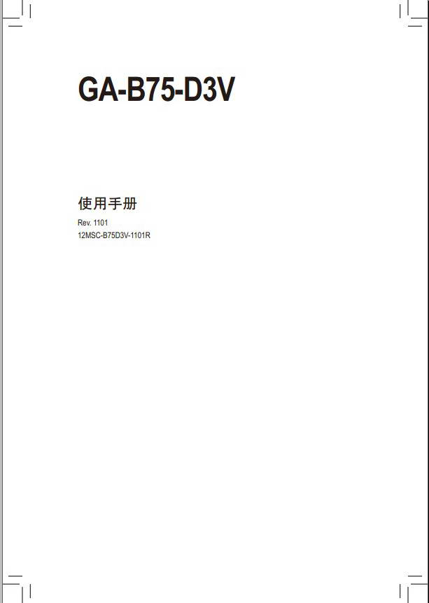 Gigabyte技嘉GA-B75-D3V (rev.1.1)主板说明书中文版