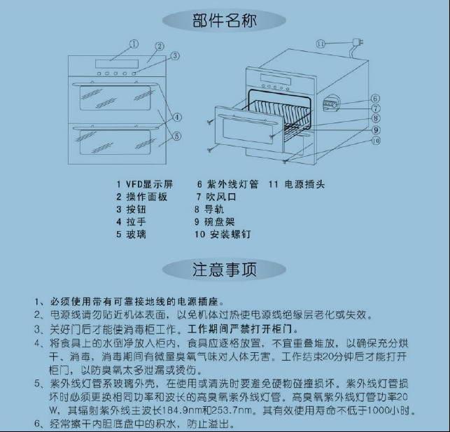普田ZTD-95D消毒柜使用说明书