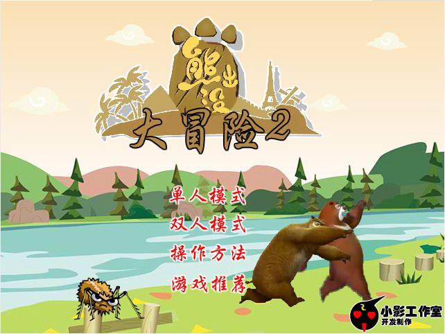 熊出没大冒险2无敌修改版