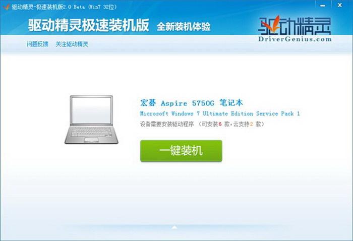 驱动精灵极速装机版 For Win-8 64bit