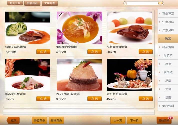 飞天电子菜谱软件