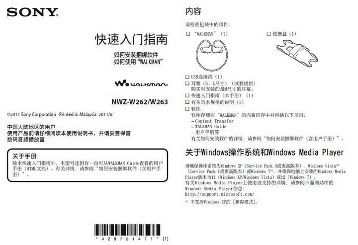 索尼NWZ-W262 MP3播放器使用说明书
