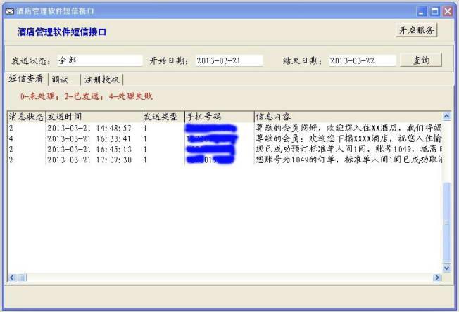 中软酒店管理系统短信接口程序