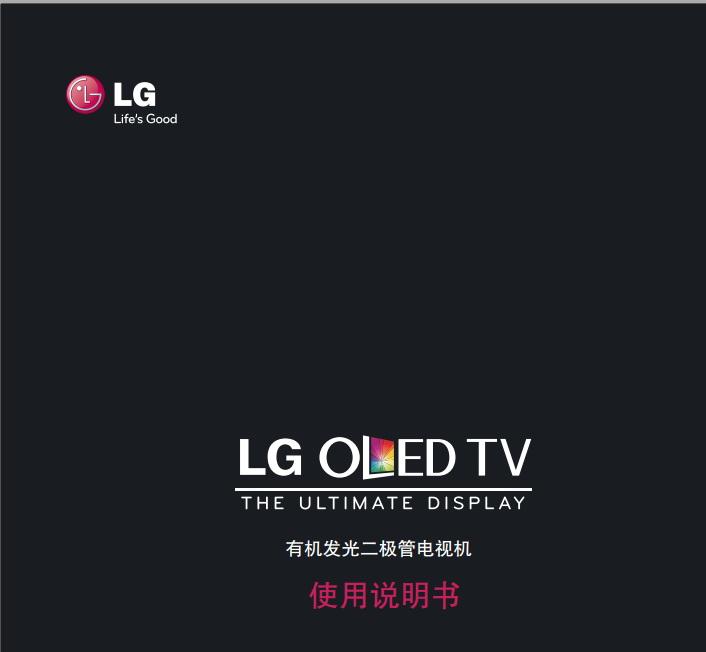 LG 55EA9700-CA液晶彩电使用说明书