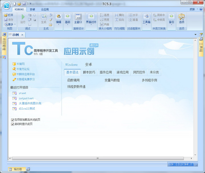 TC综合开发工具