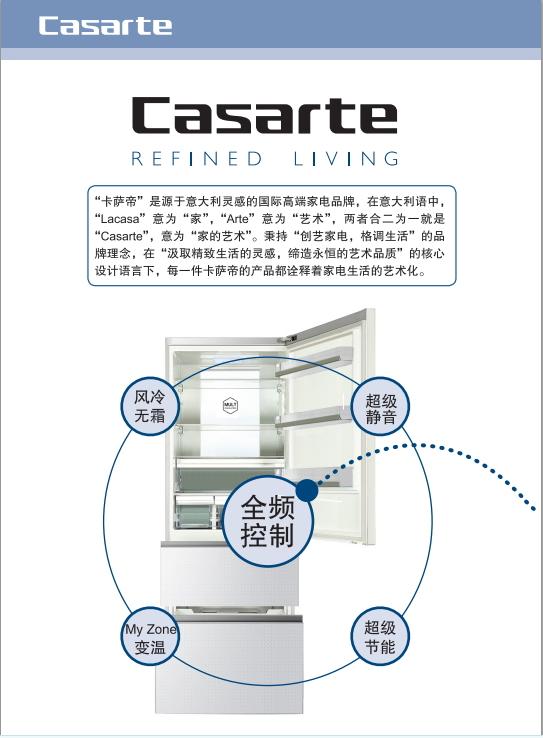 卡萨帝BCD-445WDCS电冰箱使用说明书