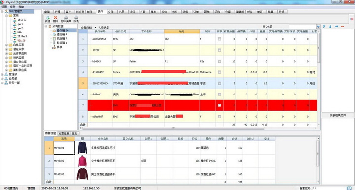 Holysoft外贸管理软件单机版
