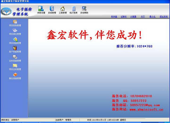 鑫宏装修电子报价管理系统