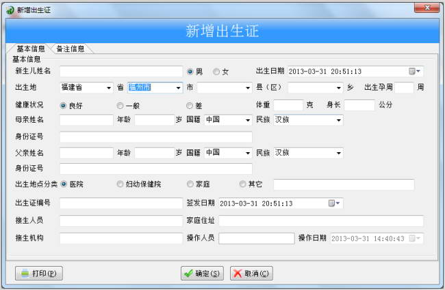 威达出生证明管理软件