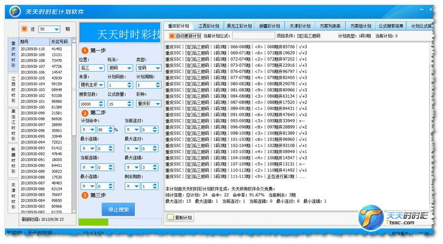南京时时彩软件_天天时时彩计划软件综合版