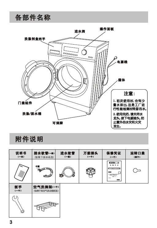 帝度DG-F65266BCG滚筒洗衣机使用说明书
