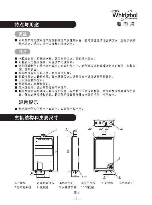 惠而浦jsq18-t9r热水器使用安装说明书